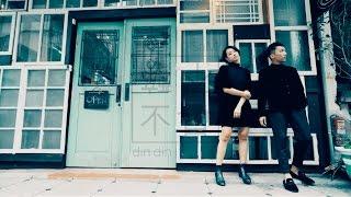 不醉不會 - 田馥甄|dS Choreography