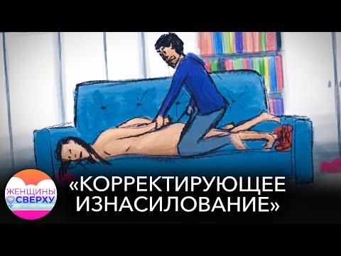 Корректирующее изнасилование: как в России «лечат» лесбиянок