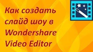 Как создать слайд шоу в Wondershare Video Editor