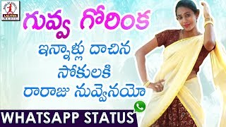 Latest Super Hit Song Guvva Gorinkalata Whatsapp Status Video  Telangana Folk Songs Lalitha Audios