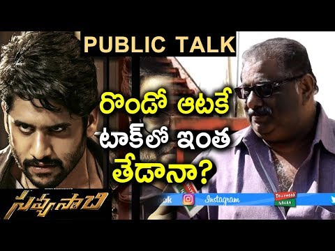 Savyasachi Movie Public Talk | Savyasachi Movie Public Response | SAVYASACHI MOVIE REVIEW By PUBLIC