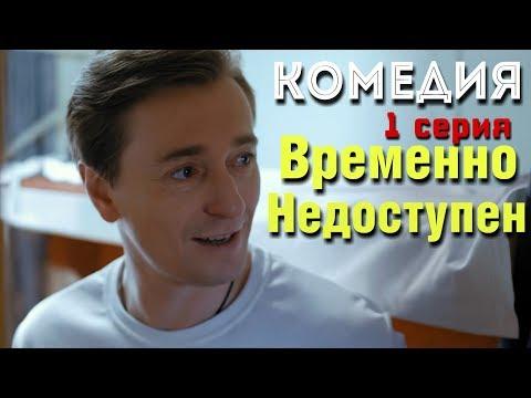 КОМЕДИЯ ВЗОРВАЛА ИНТЕРНЕТ! 'Временно Недоступен' (1 серия) Русские комедии, фильмы HD - Видео приколы ржачные до слез