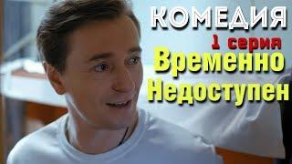 КОМЕДИЯ ВЗОРВАЛА ИНТЕРНЕТ! 'Временно Недоступен' (1 серия) Русские комедии, фильмы HD