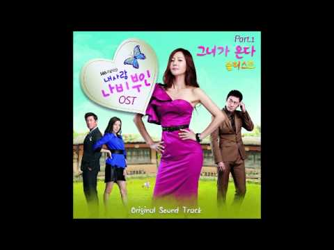 Soliste - 그녀가 온다 My Love, Madame Butterfly OST Part.1