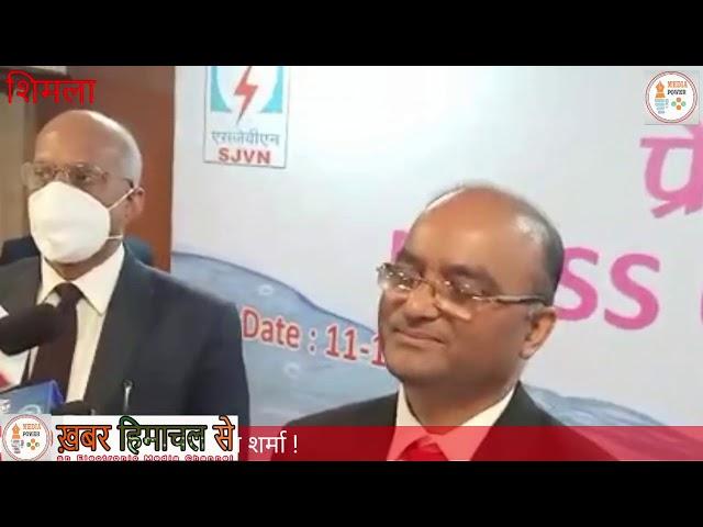 शिमला ! SJVN 2023 तक 5000 मेगावाट बिजली उत्पादन का लक्ष्य लेकर चल रहा - नंदलाल शर्मा !