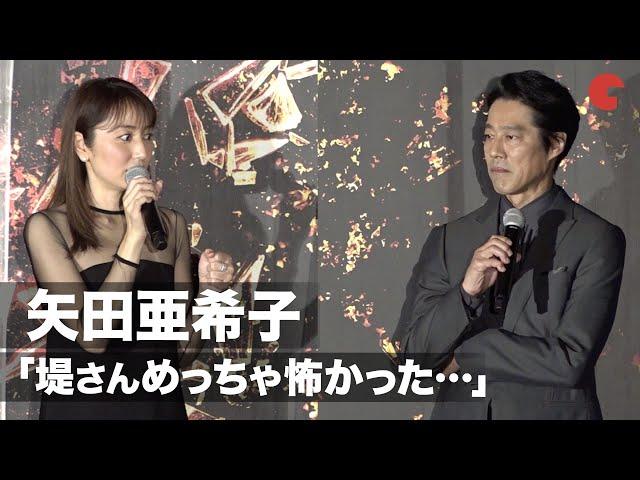 映画予告-矢田亜希子「めっちゃ怖かった…」堤真一の狂気の演技を語る『砕け散るところを見せてあげる』完成報告舞台あいさつ