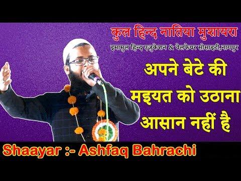 ASHFAQ BAHRAICHI,Nagpur,All India Natiya Mushaira,Con-Hafiz Abdul Basit,On 13 Dec 2018.