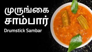 சவயன மரஙகககய  சமபரMurungai Sambar Drumstick Sambar recipe - Tamil  Kitchen Whistle