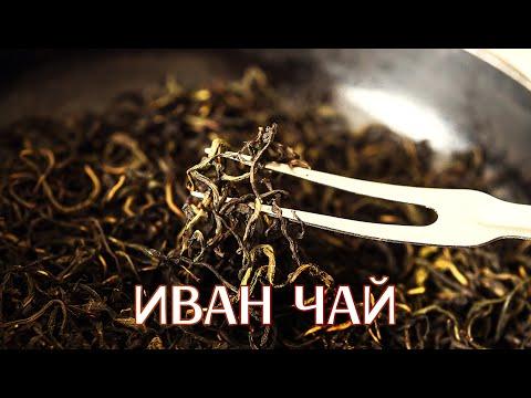 Приготовление Иван чая в домашних условиях