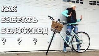 Как Выбрать Велосипед? Мой велосипед GIANT Escape W.(Please watch: