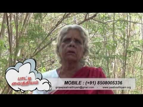 Paati Vaithiyam - Ginjee Patti