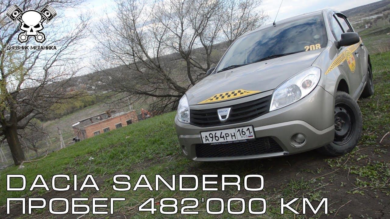 #ТАКСОС. Dacia Sandero Пробег 482'000 км