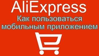 видео Мобильное приложение Алиэкспресс