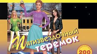 Дарья Донцова – Пятизвездочный теремок. [Аудиокнига]