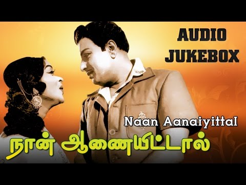 Naan Aanaiyittal (1966) All Songs Jukebox | MGR, Saroja Devi | MS Viswanathan Hits