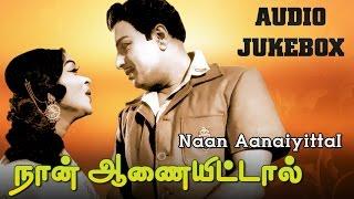 Naan Aanaiyittal (1966) All Songs Jukebox | MGR, Saroja Devi | MS Viswanathan Hits