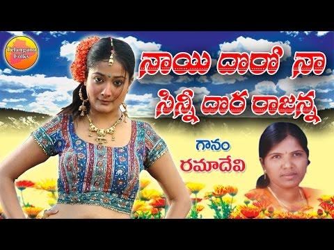 Nayi dhoro Na Sinni Dora Ra | Excellent Folk Songs Telugu | Janapada Geethalu | Telangana Folk Songs