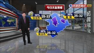 【民視即時新聞】今(20)日西南風影響,臺灣西半部地區及澎湖、金門...
