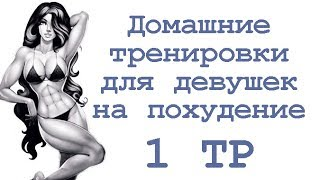 Домашние тренировки для девушек на похудение (1 тр)