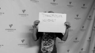 20 ноября – Международный день памяти погибших трансгендеров
