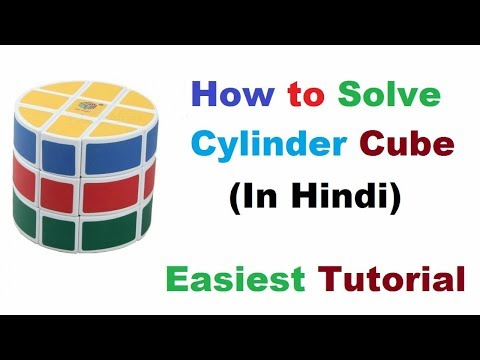 How To Solve Cylinder Cube In Hindi