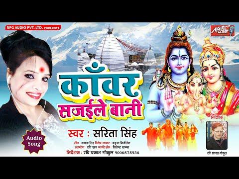 Ae Ho Driver Jija    Sarita Singh    2018 Kanwar Bhajan     Amul Music Audio