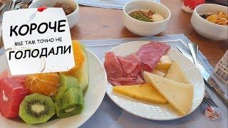 Ну и еда в турецком отеле Отдых в Турции осенью Лично нам Liberty Hotels Lykia очень понравился