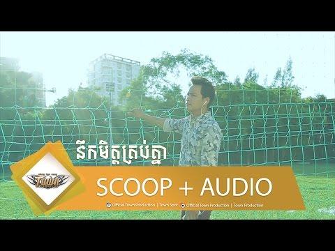 នឹកមិត្តគ្រប់គ្នា - ណារិន - Town CD Vol 101【Official Scoop & Audio】