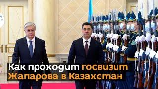 Как проходит госвизит Жапарова в Казахстан в одном видео