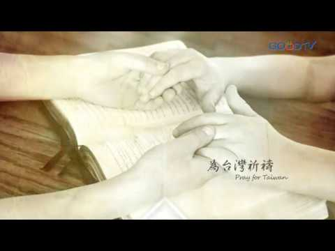 為台灣祈禱 Pray for Taiwan