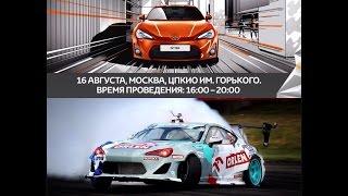 TOYOTA GT86 1000 hp | GORKY PARK (MOSCOW) | DRIFT SHOW