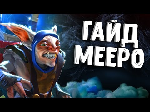 видео: ГАЙД НА МИПО - guide meepo ДОТА 2
