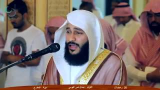 تلاوة رائعة من سورة المعارج بصوت الشيخ عبد الرحمان العوسي - beautiful recitation - surat Al-maarij