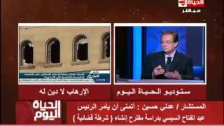 فيديو| محافظ سابق: تعديل الدستور لإجراء محاكمات عسكرية له آثار سلبية