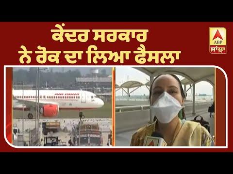 Domestic Flights ਬੰਦ ਹੋਣ ਤੋਂ ਪਹਿਲਾਂ ਵੱਡੀ ਤਦਾਦ `ਚ Chandigarh Airport ਪਹੁੰਚੇ ਲੋਕ | ABP Sanjha