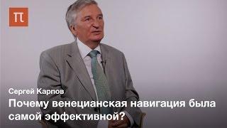 Венецианская навигация - Сергей Карпов