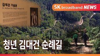 [기남]용인시 '청년 김대건 순례길' 조성…대표 관광자…
