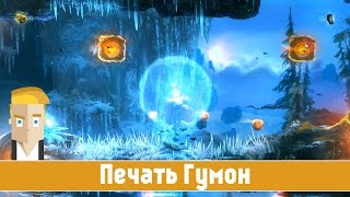 Ori and the Blind Forest #10 - Печать Гумон
