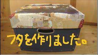 空き箱段ボールで コラージュ箱のフタ作りDIY thumbnail
