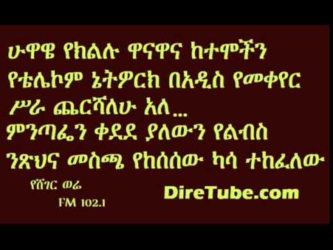 Ethiopian News: Ethiopian major cities' Mobile network upgrade finalized