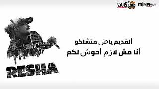 اسلكو حبه بقا ليه نفسكو ريشا كوستا من مهرجان بلاش اندهاش 2019