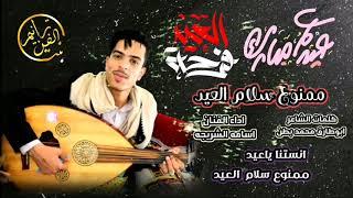ممنوع سلام العيد || كلمات الشاعر ابوطارق محمد بطن|| أداء الفنان أسامه الشريجه حصرياً ولأول مرة 2020