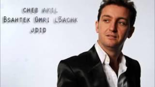 Cheb Akil Bsahtek Omri l3achk jdid الشاب عقيل بصحتك عمري العشق الجديد