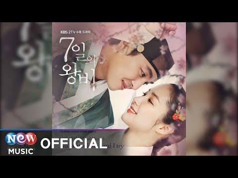 [7일의 왕비 OST] Yael Meyer(야엘 메이어) - No matter how hard I try (Official Audio)