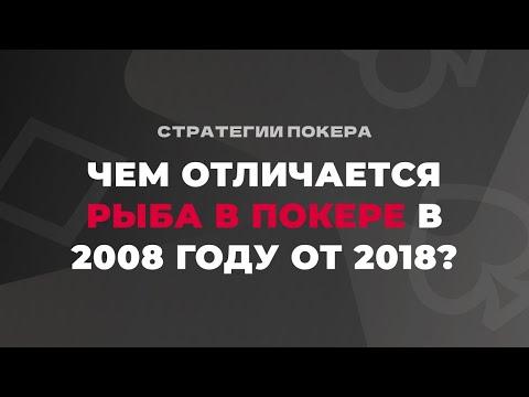 Чем отличается рыба в покере в 2008 году от 2018?