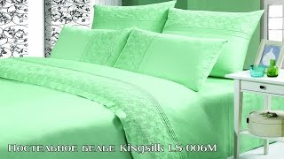 Постельное белье Kingsilk LS-006M в интернет-магазине