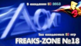 Freaks-Zone №18 Mp3