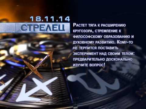 День рождения 18 ноября какой знак зодиака - Скорпион