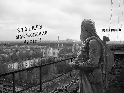 Страшные Истории На Ночь - История Сталкера Креста (Часть 3)