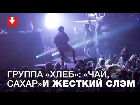Чай, сахар, жесткий слэм. В Минске отшумел концерт группы «Хлеб»